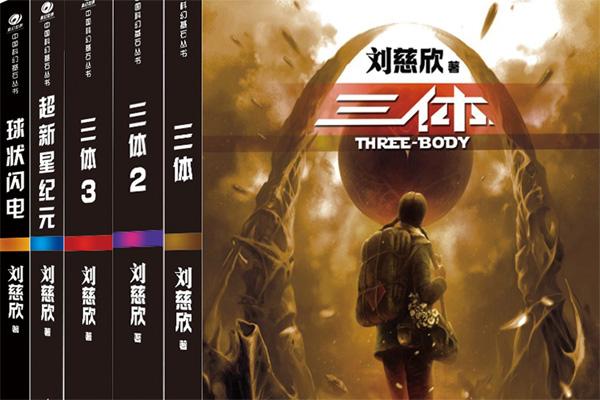 刘慈欣长篇科幻小说《三体》书籍封面图片