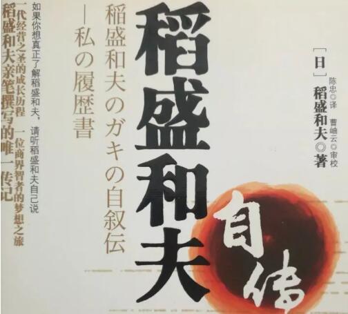 《稻盛和夫自传》书籍封面图片