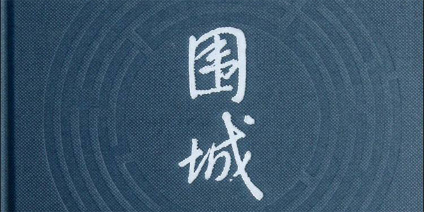 钱钟书所著的长篇小说《围城》书籍封面图片