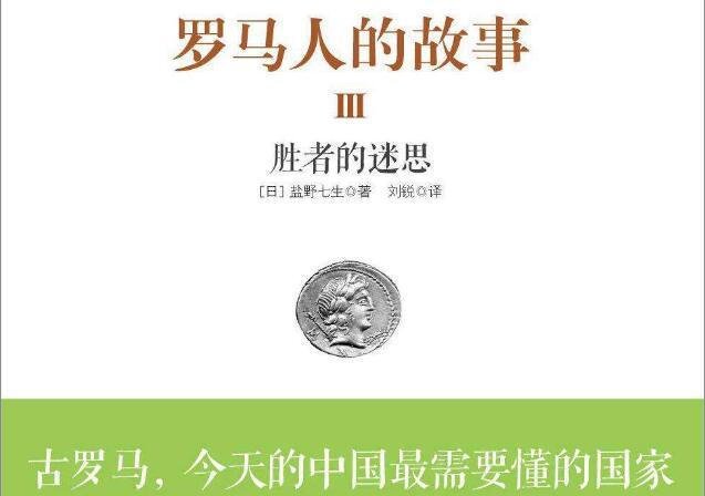 《罗马人的故事——胜者的迷思》书籍封面图片