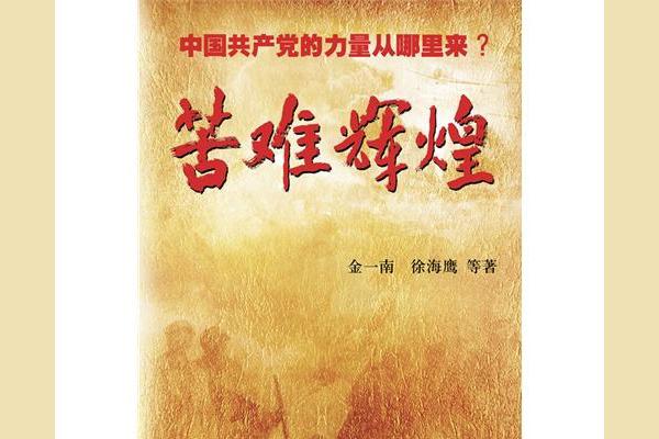 金一南著作《苦难辉煌》书籍封面图片