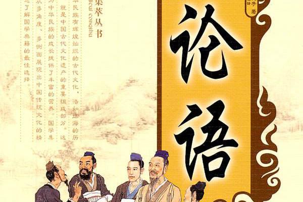 孔子及其弟子的言行辑录《论语》书籍封面图片