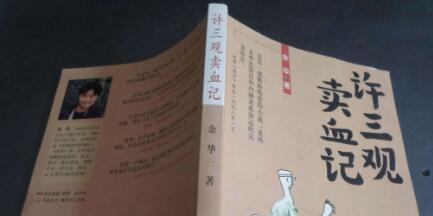 《许三观卖血记》书籍封面图片