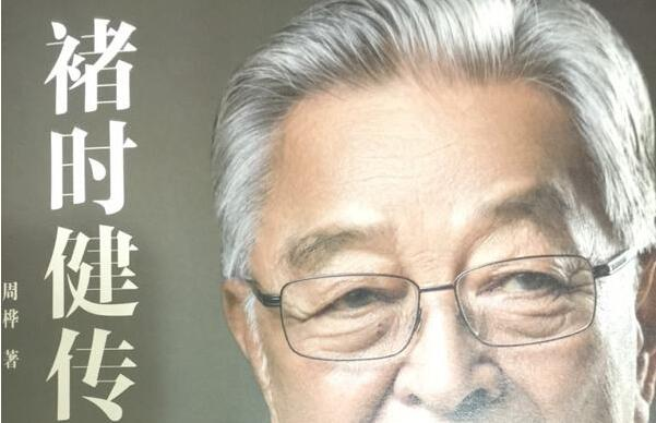 《褚时健传》书籍封面图片