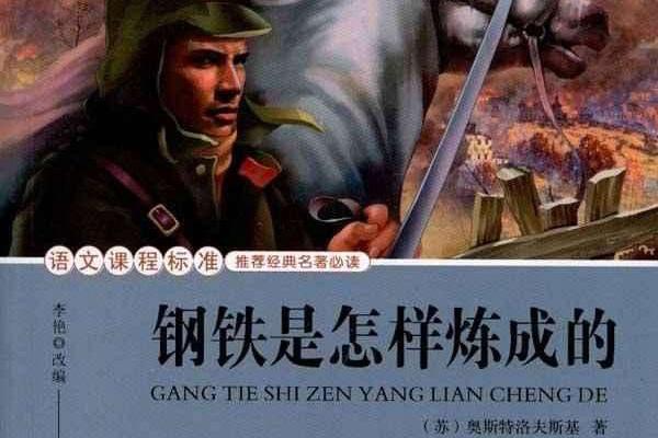 奥斯特洛夫斯基名著《钢铁是怎样炼成的》书籍封面图片