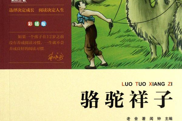 老舍名著《骆驼祥子》书籍封面图片