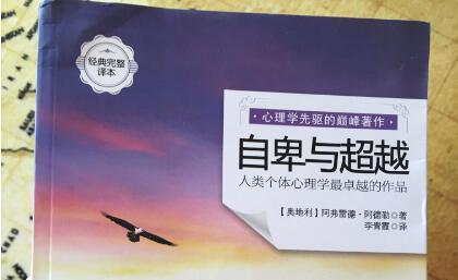 《自卑与超越》书籍封面图片