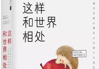 《这样和世界相处》书籍封面图片
