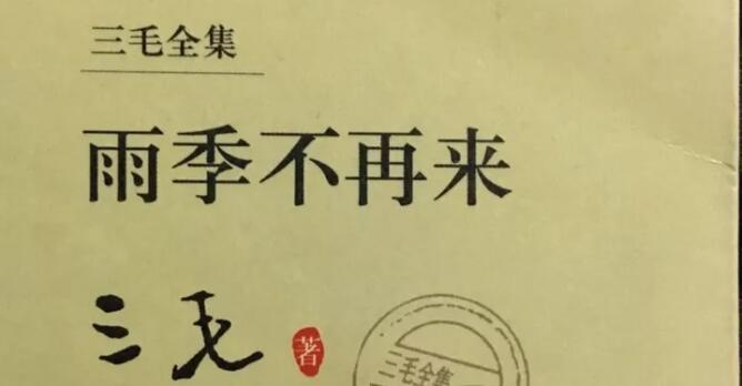 《雨季不再来》书籍封面图片
