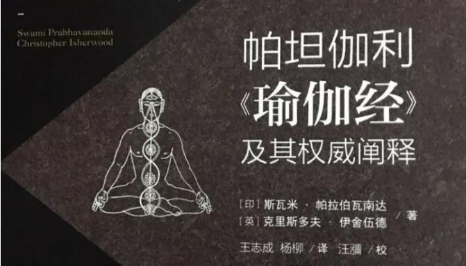 《瑜伽经》书籍封面图片