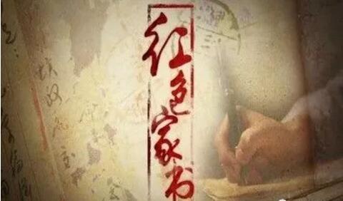 《红色家书》书籍封面图片