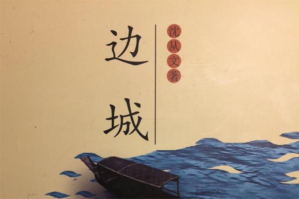 沈从文小说《边城》封面图片
