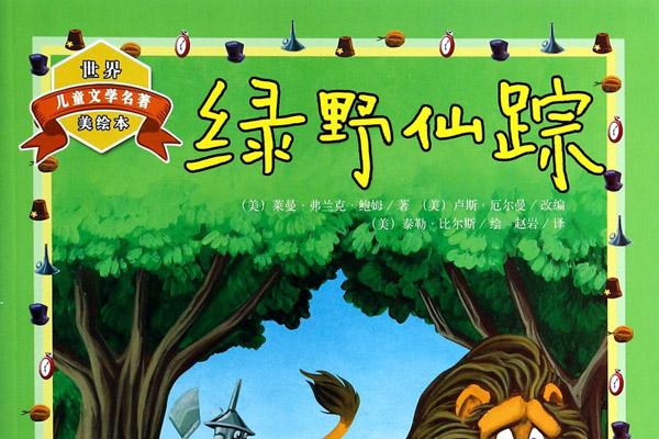 弗兰克·鲍姆著童话作品《绿野仙踪》书籍封面图片