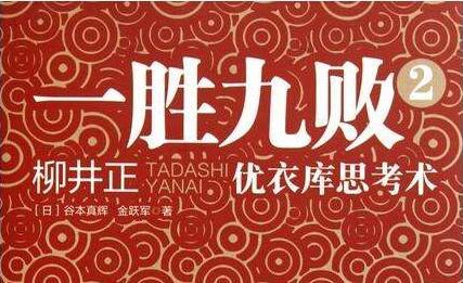 《一胜九败》书籍封面图片