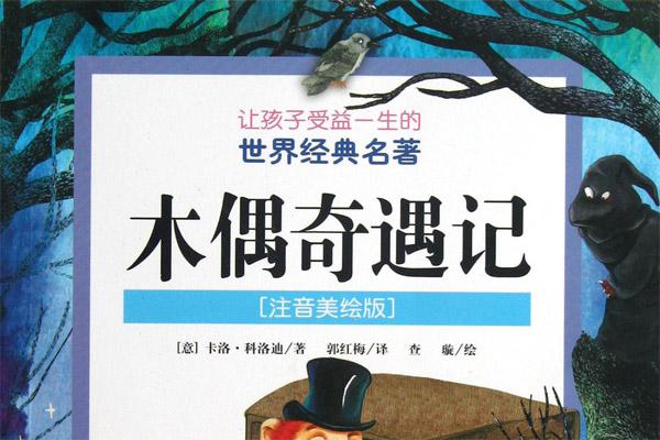 意大利作家科洛迪童话小说《木偶奇遇记》书籍封面图片