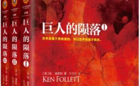 《巨人的陨落》书籍封面图片