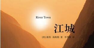 《江城》书籍封面图片