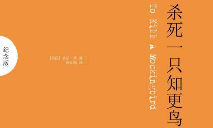 《杀死一只知更鸟》书籍封面图片
