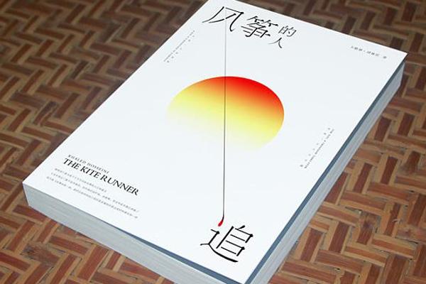 美籍阿富汗作家卡勒德·胡赛尼小说《追风筝的人》书籍封面图片