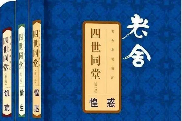 老舍长篇小说《四世同堂》书籍封面图片