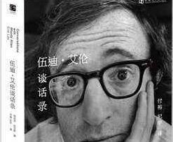 《伍迪艾伦谈话录》书籍封面图片