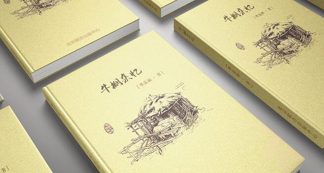 《牛棚杂忆》书籍封面图片