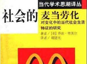 《社会的麦当劳化》书籍封面图片