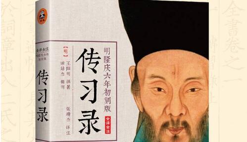 王阳明《传习录》书籍封面图片