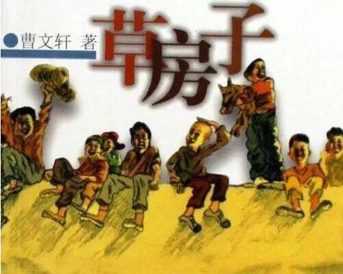 曹文轩著作《草房子》书籍封面图片