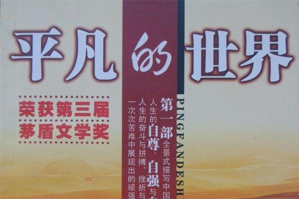 路遥著作《平凡的世界》书籍封面图片