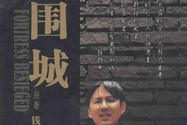 钱钟书长篇小说《围城》书籍封面图片