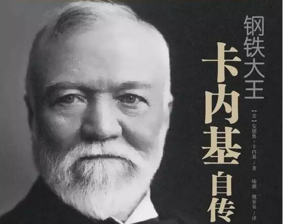 《钢铁大王安德鲁·卡内基自传》书籍封面图片