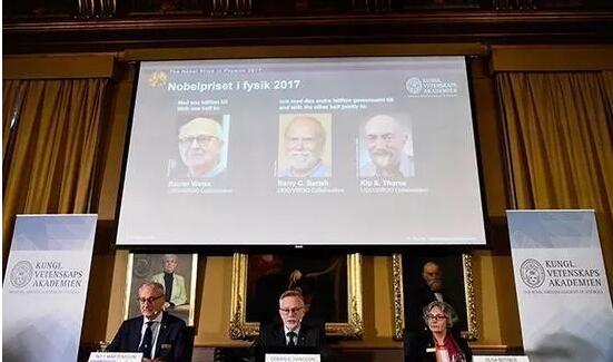 """2017年的诺贝尔物理学奖是""""在LIGO探测器和引力波观测方面的决定性贡献"""""""