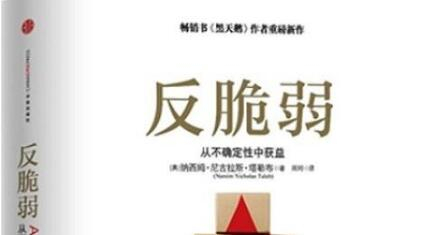 《反脆弱》书籍封面图片
