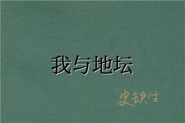 史铁生文学作品《我与地坛》书籍封面图片