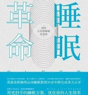 《睡眠革命》书籍封面图片