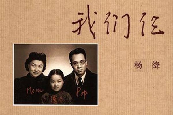杨绛先生著作《我们仨》书籍封面图片