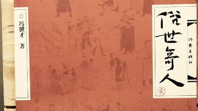 《俗世奇人》书籍封面图片