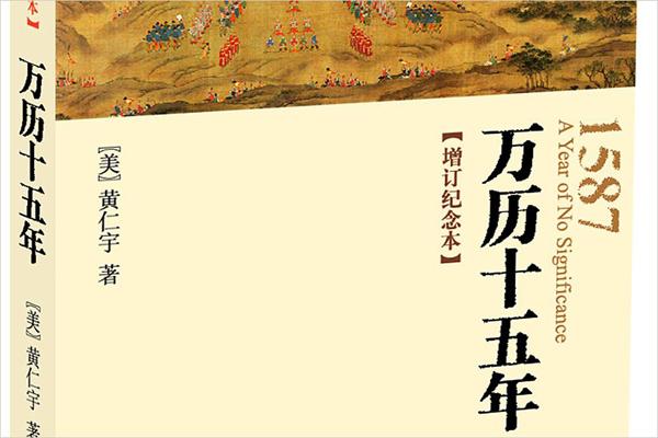 黄仁宇明史研究专著《万历十五年》书籍封面图片