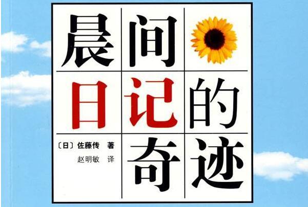 《晨间日记的奇迹》书籍封面图片