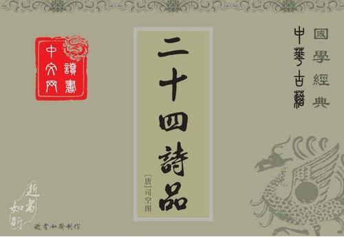 《二十四诗品》书籍封面图片