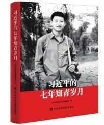 《习近平的七年知青岁月》书籍封面图片
