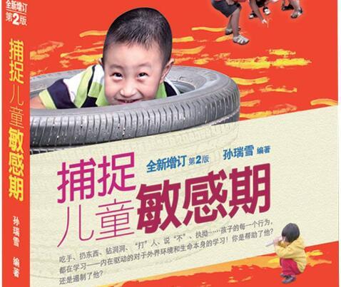 《捕捉儿童敏感期》书籍封面图片