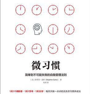 《微习惯》书籍封面图片