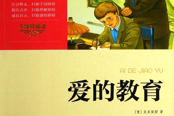 埃迪蒙托·德·亚米契斯著儿童小说《爱的教育》书籍封面图片