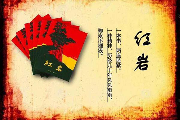 罗广斌与杨益言经典革命小说《红岩》书籍封面图片