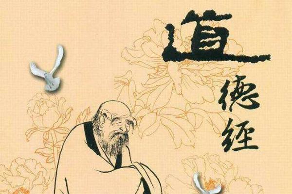 老子(李耳)的哲学作品《道德经》书籍封面图片