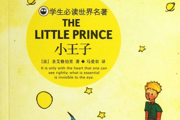 法国作家埃克苏佩里童话名著《小王子》书籍封面图片