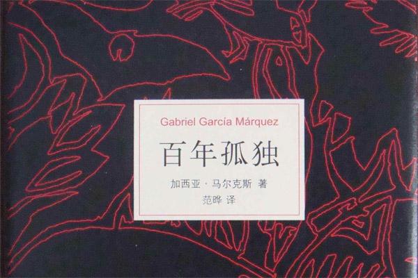 哥伦比亚作家马尔克斯著作《百年孤独》书籍封面图片