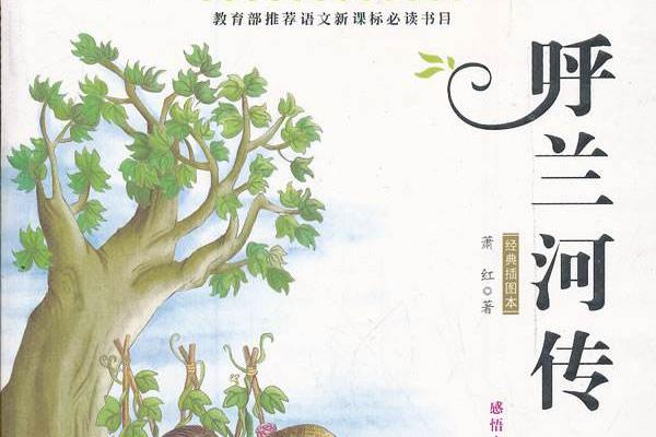 萧红创作的长篇小说《呼兰河传》书籍封面图片